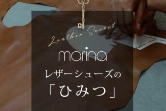 "<span class=""title"">marinaレザーシューズの「ひみつ」 特設ページ公開</span>"