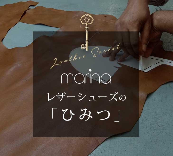 marina レザーシューズの「ひみつ」